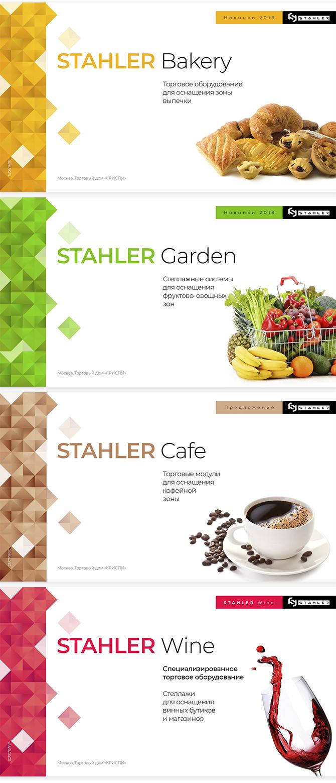 электронные презентации Stahler (Шталер)