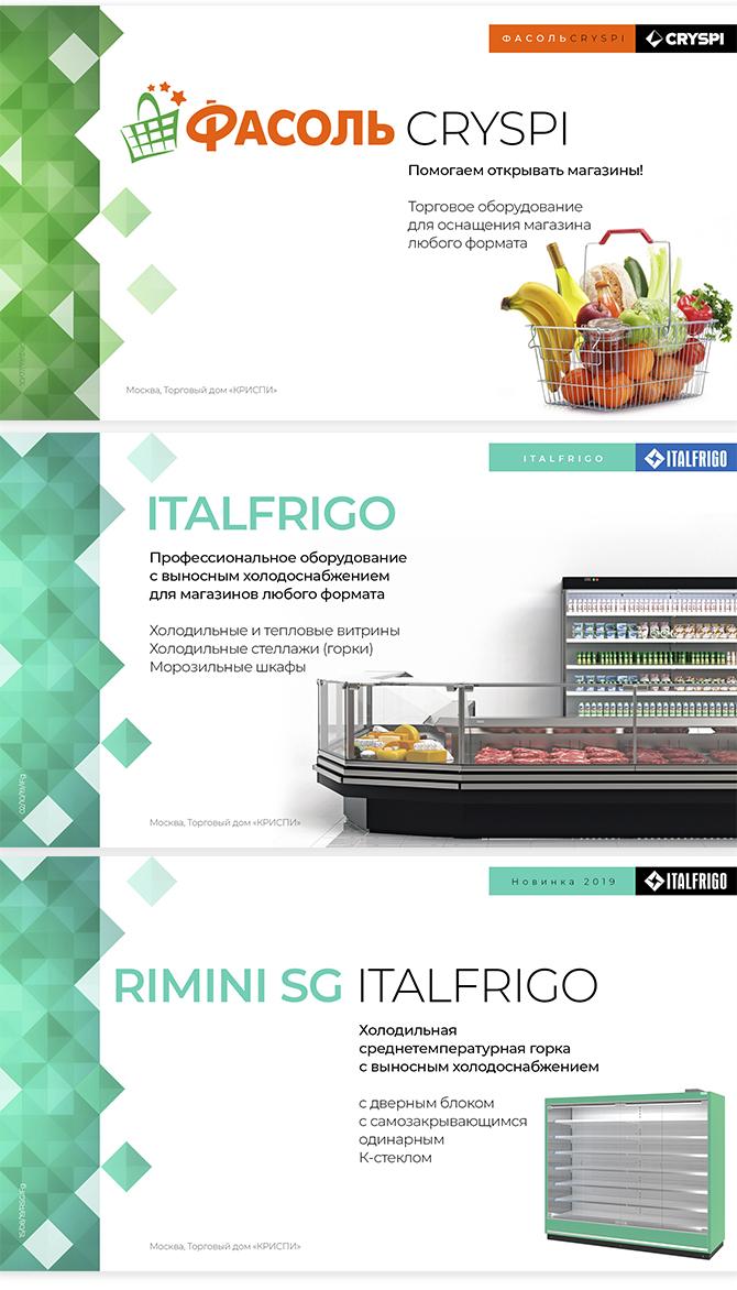 электронные презентации Италфриго