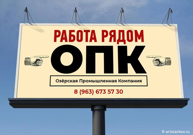рекламный билборд «ОПК» г Озёры